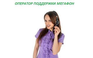 Телефон службы поддержки Мегафон