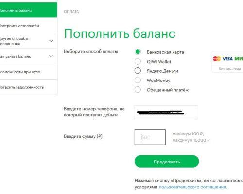 Оплата мобильной связи «Мегафон» банковской картой
