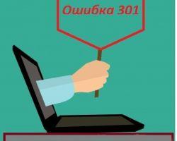 Дом ру: код ошибки 301 что делать?