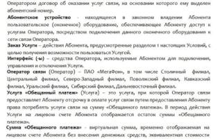 Обещанный платеж Мегафона стоит 10 рублей