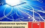 Как проверить скорость интернета Дом ру