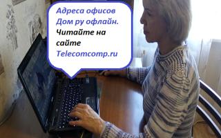 Адреса офисов Дом ру офлайн