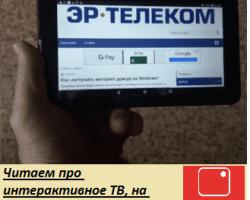 Дом ру iptv- персональный сервис