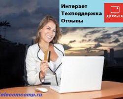 Интерзет Дом.ru-«Техподдержка и отзывы»