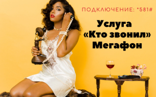 Услуга «Кто звонил» Мегафон + помощь от навязчивых звонков