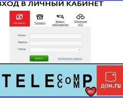 Облачная АТС Дом.ру Ускоритель продаж Встречайте