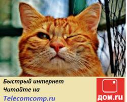 «Мегафон» и «Дом.ru» изучаем совместные проекты