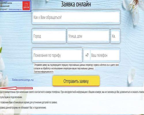 Подключаем домашний интернет дом.ru