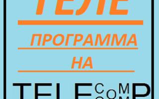 Дом ру онлайн телепрограмма