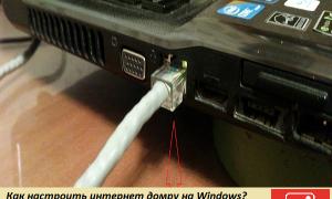 Как настроить интернет дом ру на Windows?