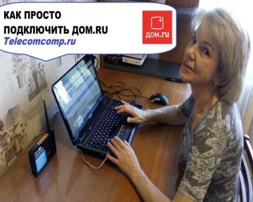 Как просто подключить дом.ru