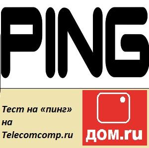 Тест на «пинг»