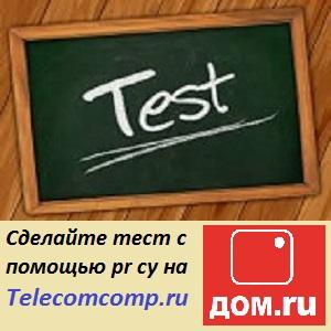Тест pr cy