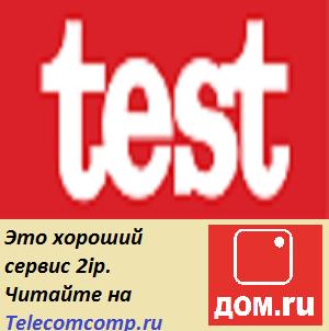Тест 2ip