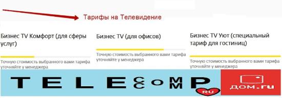 тарифы на телевидение