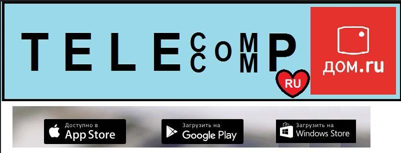 Я люблю telecomcomp.ru