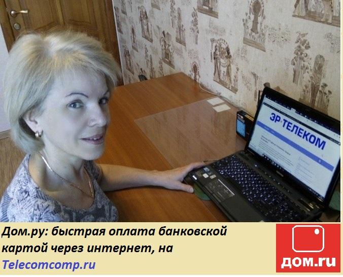 Оплата интернета картой через telecomcomp.ru