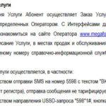 подключение услуги UMS
