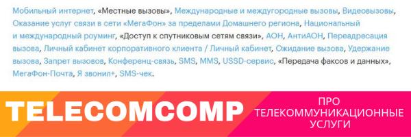услуги входящие в тариф Мегафон-Онлайн