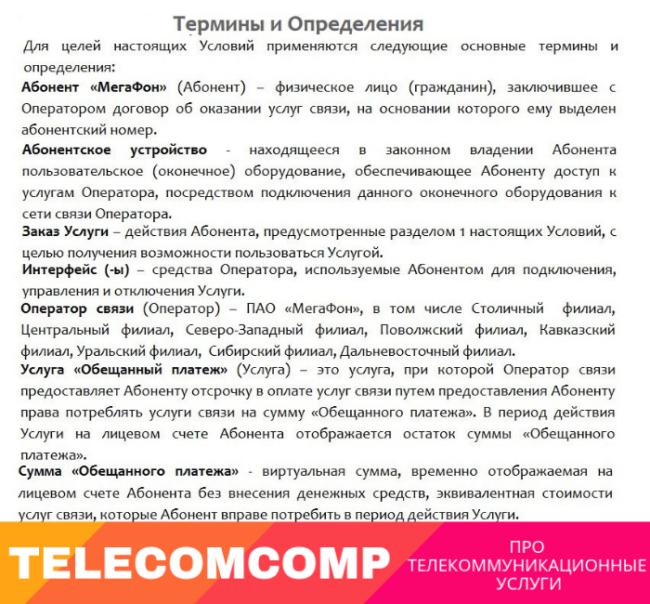 Термины и определения Мегафон