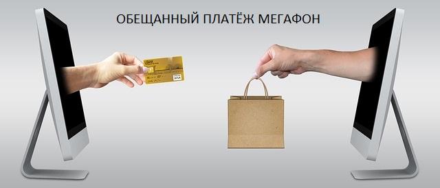 обещанный платёж мегафон