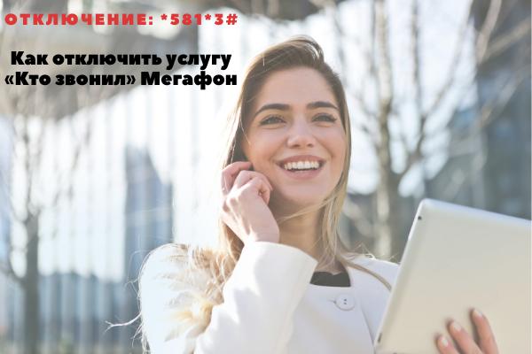 Как отключить услугу «Кто звонил» Мегафон